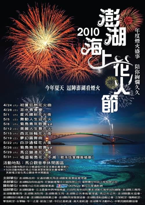 2018澎湖花火節